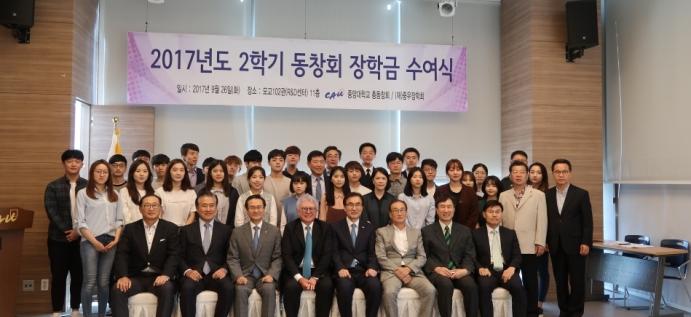 중앙대학교 2017년도 2학기 동창회 장학금 수여식