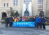 중앙산악회 12월17일 (일)동작 충효길 산행
