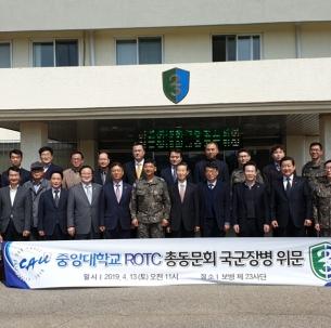중앙대학교 ROTC 총동문회 제23보병사단(철벽부대) 국군장병 위문