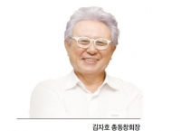 [2016년도 졸업축사] 김자호 총동창회장, '25만 동문들이 보내는 힘찬 응원과 따뜻한 격려'