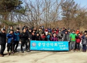 중앙대학교 중앙산악회 2월 정기산행