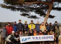 중앙대 O.B산악회  서삼릉 나들이