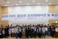 중앙대·두산인프라코어 협력센터 주관 캡스톤디자인 공모전 오리엔테이션 및 특강 개최