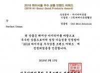 """㈜ 씨에이유생활건강 3종 화장품, 서울시 """"하이서울 우수상품 어워드""""에 선정"""