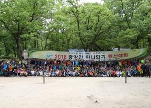 2018 중앙인 하나되기 등산대회