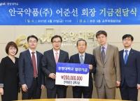 안국약품(주) 어준선(경제57) 회장, 발전기금 전달식 열려