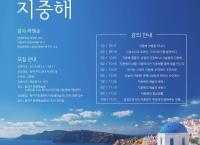 모교 '문명의 바다, 지중해' 강연 소개
