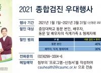 2021 동문건강검진 우대행사 안내