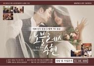 '노블레스 수현 결혼정보회사'