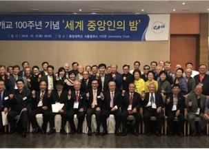 개교 100주년 기념 <세계 중앙인의 밤> 행사 개최