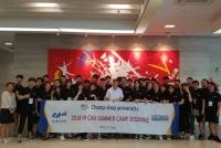 2018 HI CAU SUMMER CAMP SESSION2 입소식