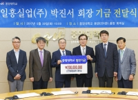 박진서(건축미술73, 일흥실업㈜ 대표이사) 제13대 총동창회장, 발전기금 전달식 열려