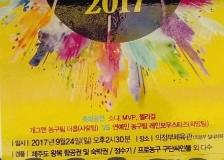 이관형(체교81)동문 웰아이수 한기범 희망나눔 행사봉사