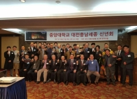 대전충남세종동문회 2017 신년회