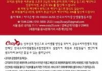 조연행(경영/81) 한국소비자생활협동연합회