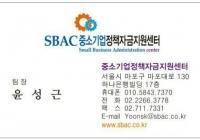 윤성근 (국문88) (주)고려경영연구소 중소기업정책자금지원센터