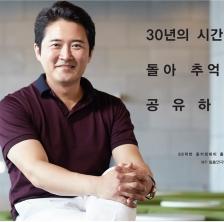 [88학번 홈커밍데이 홍보대사] 연기만큼 모교를 사랑한 배우, 임호 동문을 만나다
