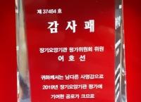 어호선:법학과 12회 졸업(대한노인회 중앙회 이사) 국민건강보험공단 이사장으로부터 감사패 받음