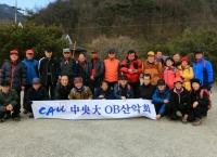 OB산악회 2월 정기산행