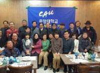 CAU74동기회 신년인사회 및 정기모임