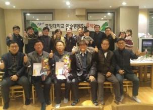 중앙대학교 여수동문회 월례회