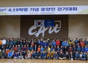 4.19혁명 기념 중앙인 걷기대회
