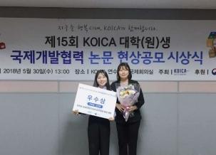 정치국제학과 학생팀, 코이카 주최 논문공모전에서 우수상 수상