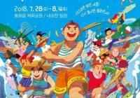 은어축제 와 자연송이축제로