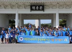 5월 ROTC 중앙회 봉사단  봉사활동