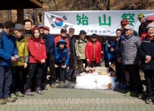 인천 산악회 계양산에서 시산제와 더불 어 총회