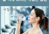 물 적게 마시면 위험한 질병