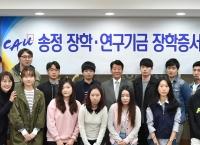 송정 장학∙연구기금 장학증서 수여식 열려