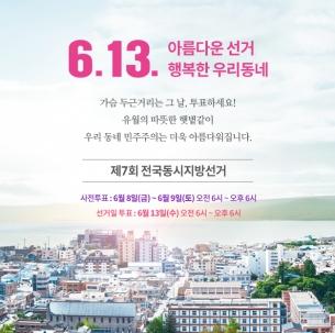 6.13 전국동시지방선거 출마 동문 안내