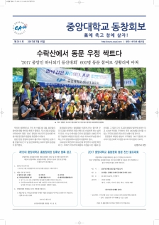 제311호 [2017년 7월]