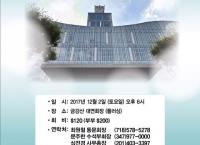2017년 뉴욕동문회 송년회