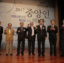 2017 중앙인의 밤 - 동영상