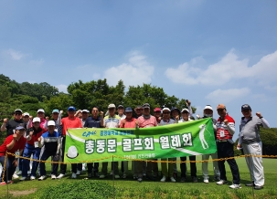 2020년 6월 총동문 골프회 모임 성황리에 열려
