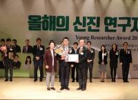 융합공학부 왕동환 교수, '올해의 신진연구자 2018' 선정