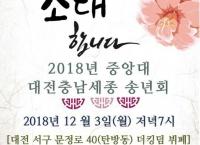 2018 대전충남 세종 송년회