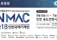2018 인천국제기계전 행사안내