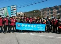 중앙산악회 2월 강원도 고성군 응봉산 산행
