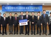 김중태(행정71) 수석부회장, 모교에 발전기금 2억 원 전달
