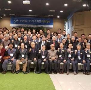 중앙대학교 성남동문회장 이·취임식