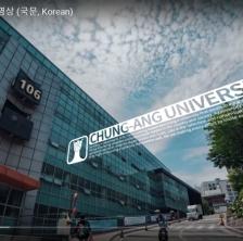 중앙대학교 홍보영상