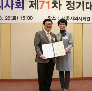 임인석(의학77) 교수, 서울시의사회 정기대의원총회 '서울특별시장 표창' 수상