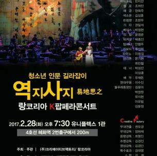 김구미(성악88) 동문 주연, K팝페라콘서트 <역지사지 易地思之>