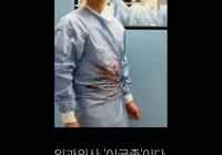 '아버지가 자랑스럽겠구나'  외과의사 이국종이다.