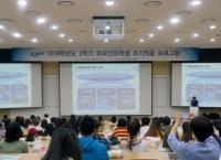 국제처 주관, 2018학년도 2학기 외국인 유학생 오리엔테이션 개최