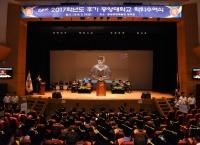 2017학년도 후기 일반대학원 학위수여식 열려