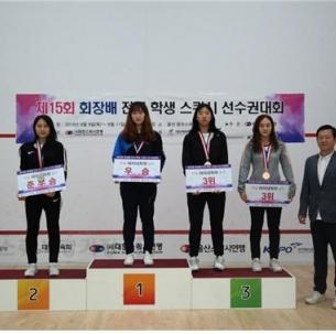 제 15회 회장배 전국 학생 스쿼시 선수권대회 우승